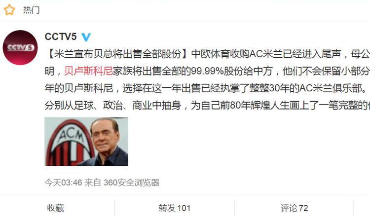 Tv di Stato cinese: 'Berlusconi ha venduto il Milan'. E Sino Europe...
